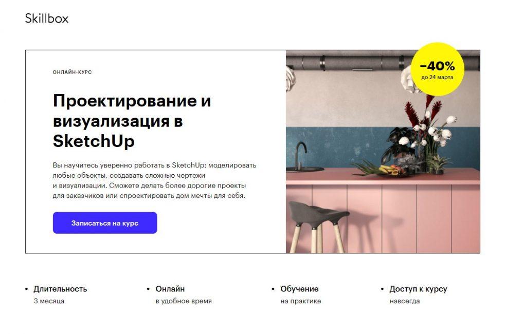 «SketchUp с нуля до PRO» от Skillbox