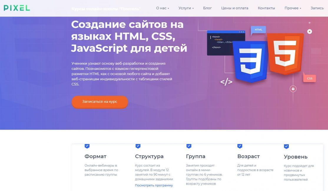 Создание сайта на HTML и CSS для детей и школьников от Pixel