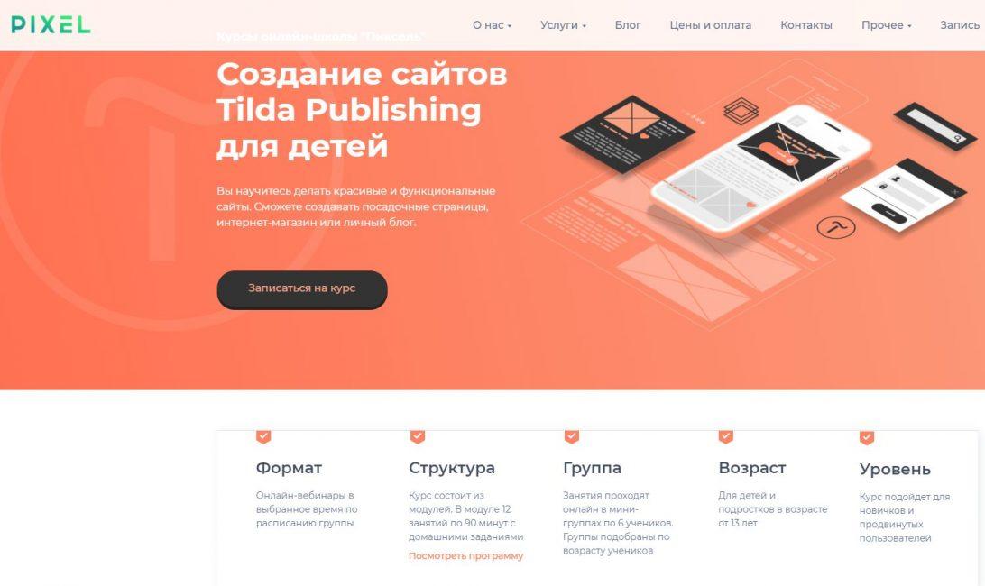 Создание сайта Tilda Publishing для детей от Pixel