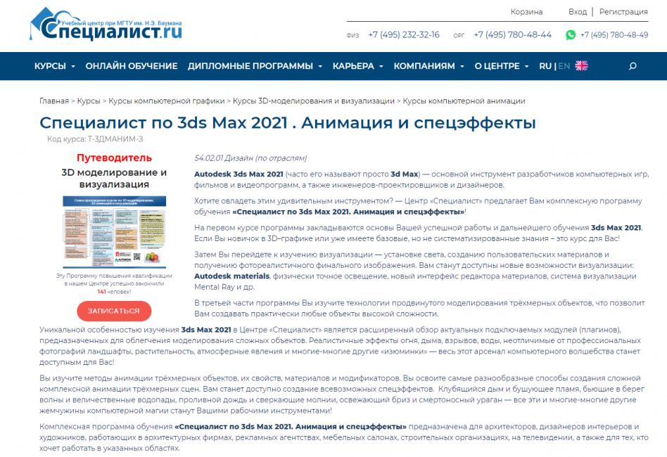 «Специалист по 3ds Max 2020. Анимация и спецэффекты» от Specialist.ru
