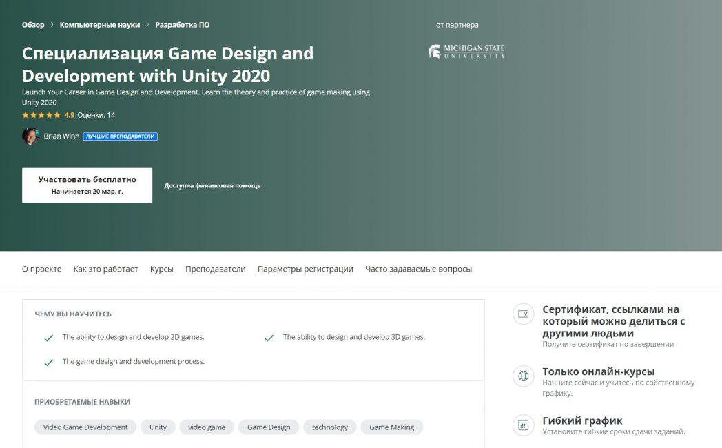 «Специализация Геймдизайн и разработка игр» от Coursera