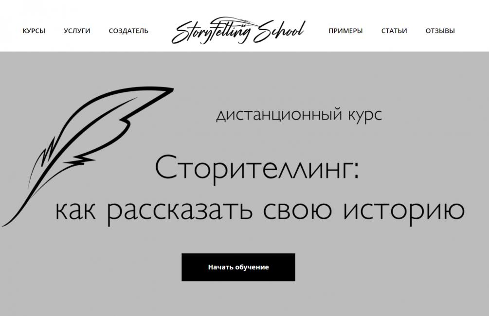 Сторителлинг: как рассказать свою историю от Storytelling School
