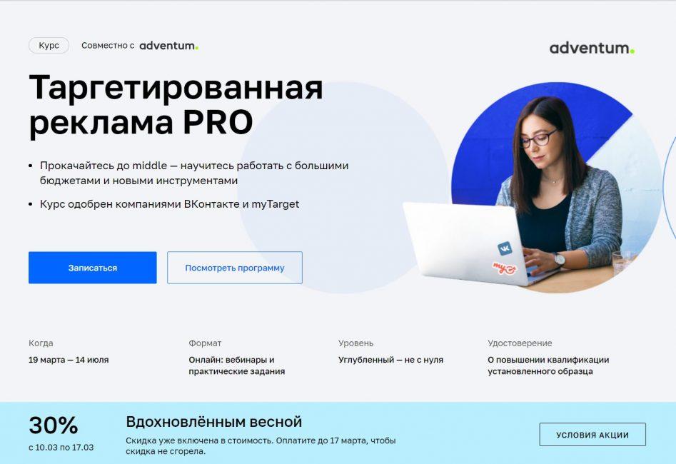Таргетированная реклама ПРО в Нетологии
