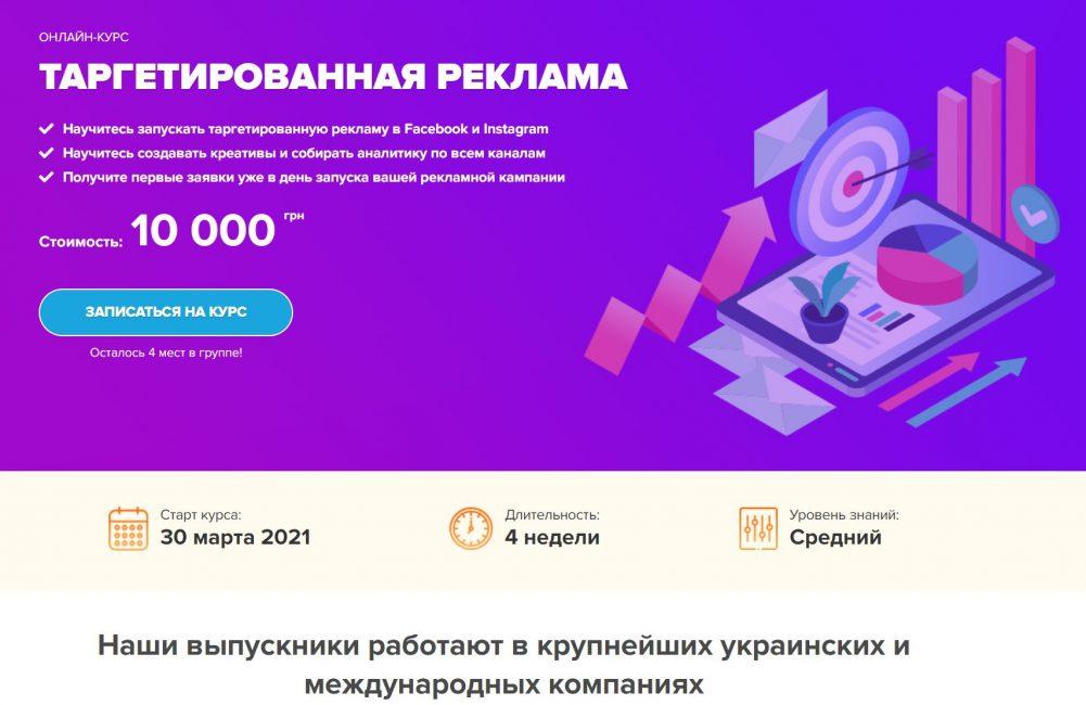 «Таргетированная реклама» в WebPromoExperts
