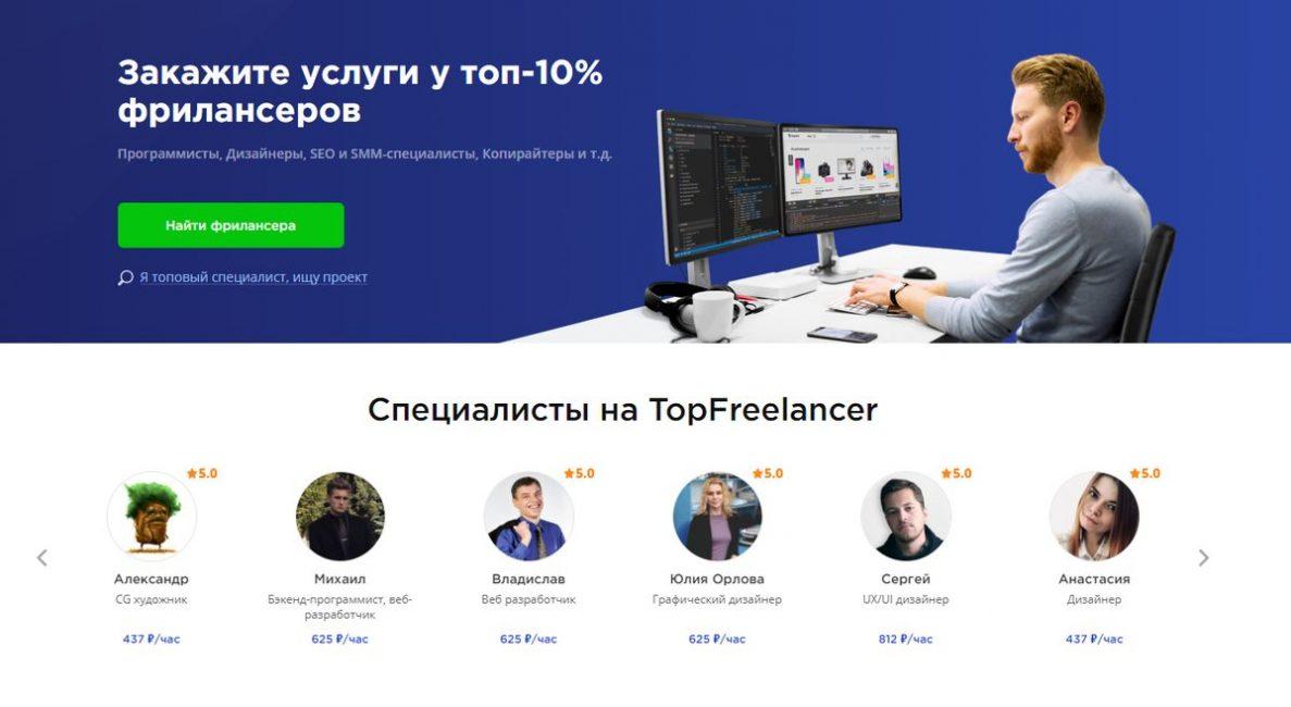 TopFreelancer.com