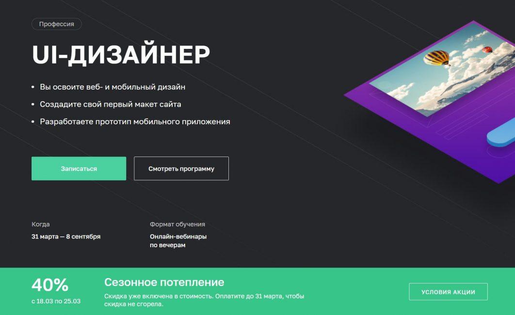 UI-дизайнер от Нетология