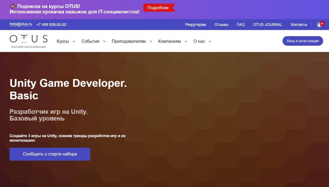 «Unity Game Developer. Basic» от Otus