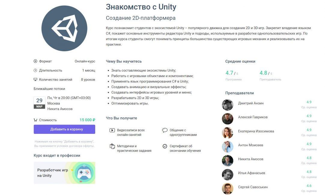 «Unity. Уровень 1» от Geekbrains