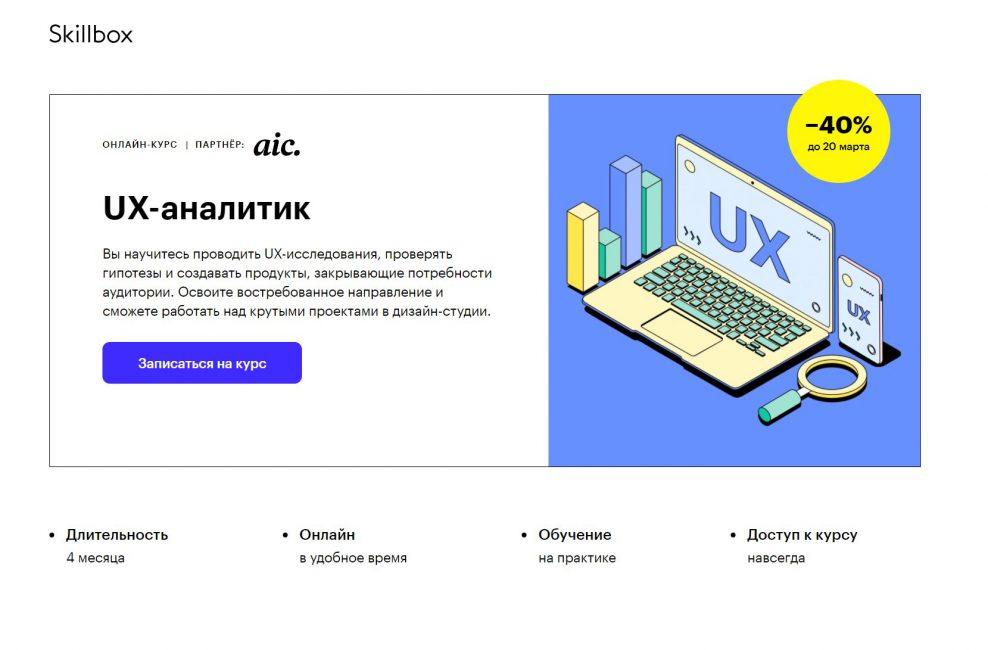 UX-аналитик от Skillbox