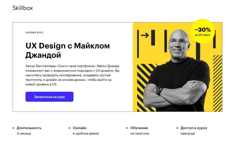 UX Design с Майклом Джандой от Skillbox