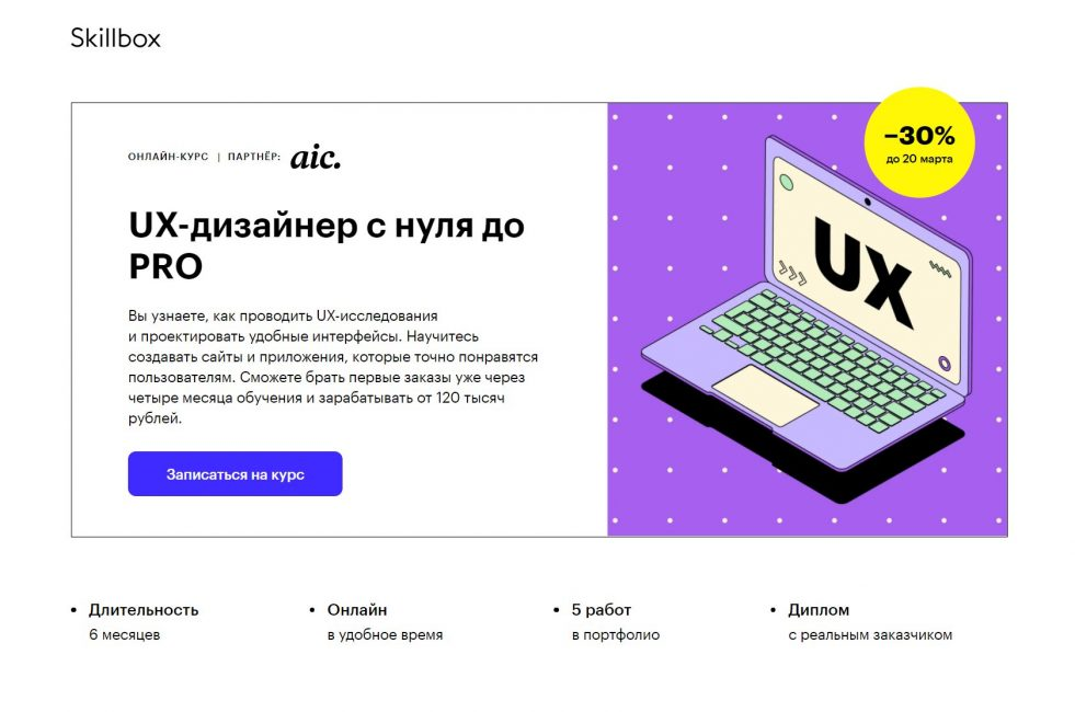 UX-дизайн от Skillbox
