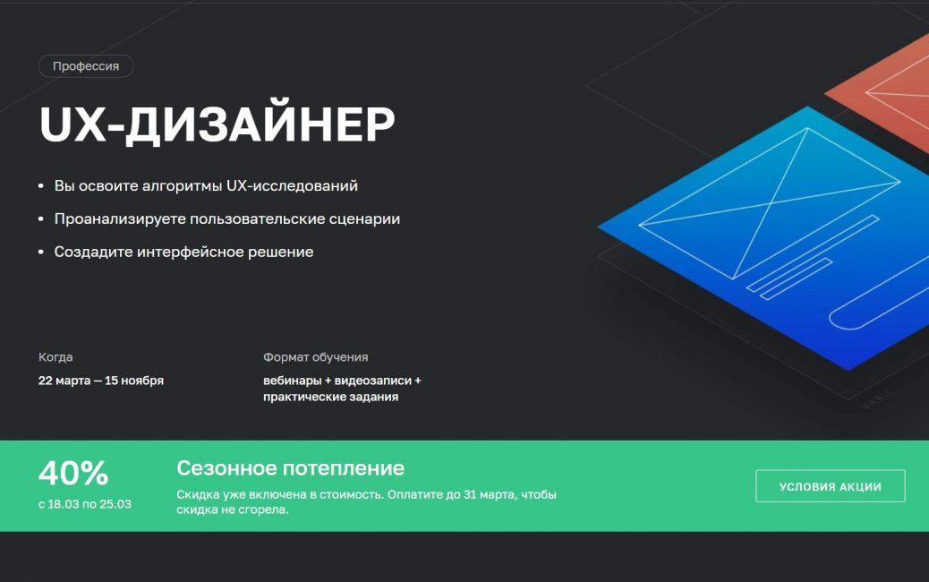 UX-дизайнер от Нетология