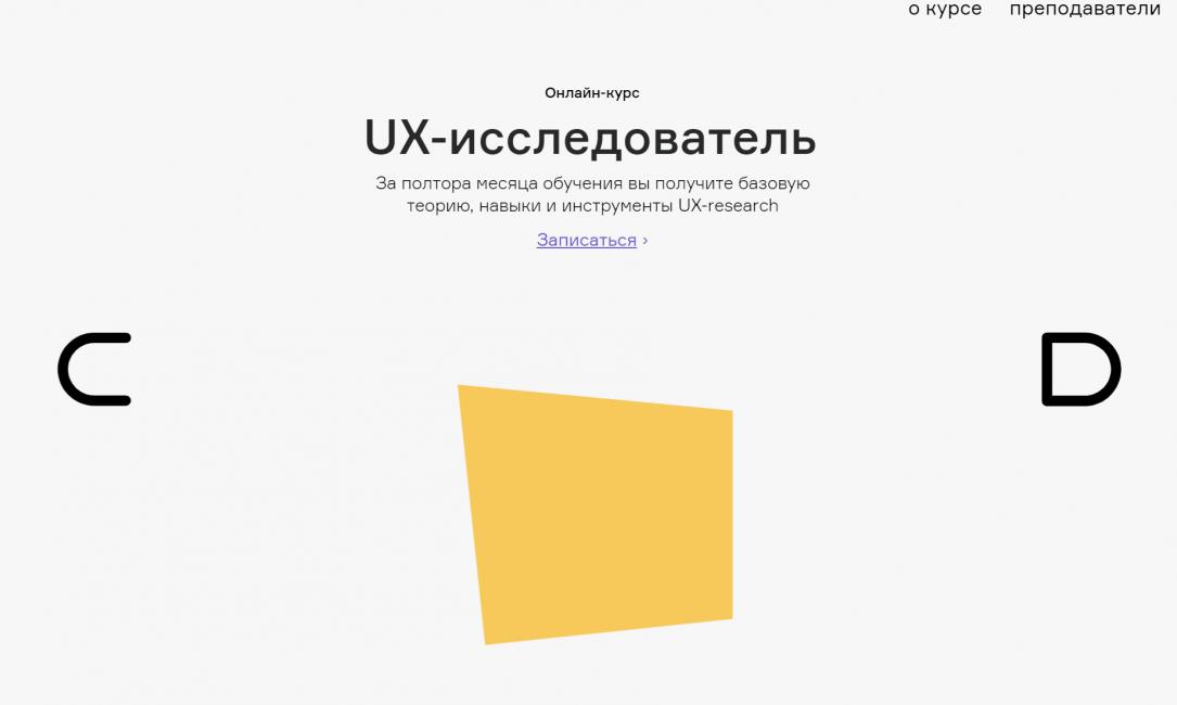 UX-исследователь от Contented