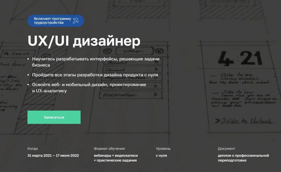UX/UI дизайнер от Нетология