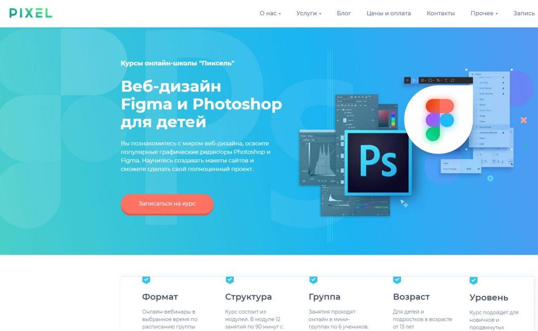 Веб-дизайн Figma и Photoshop для детей от Pixel