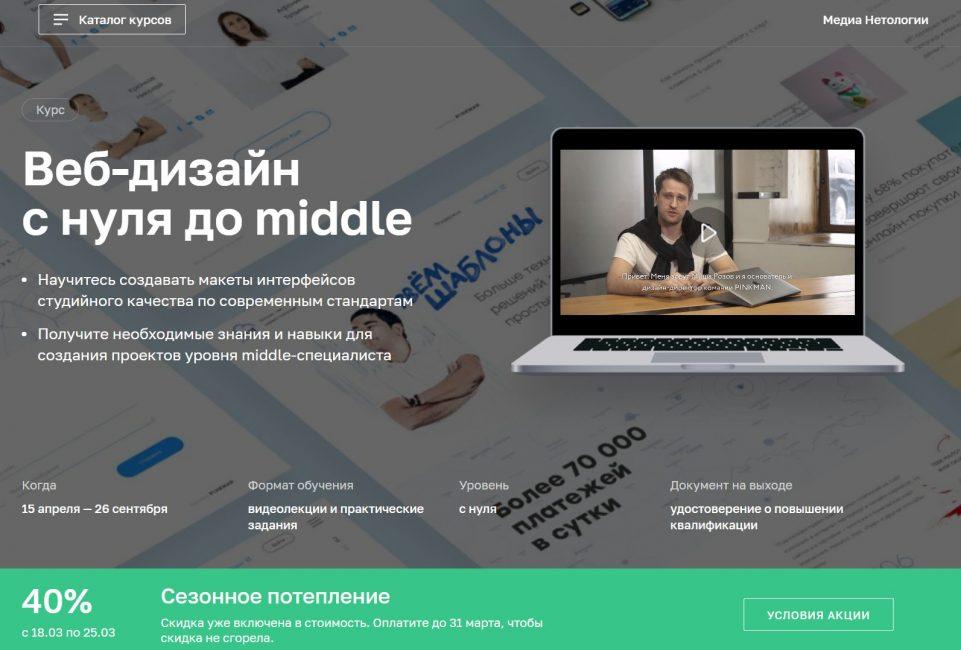 Веб-дизайн с нуля до Middle от Нетология