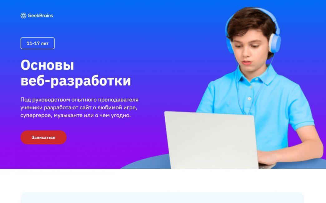 Веб-разработка от Geek Brains