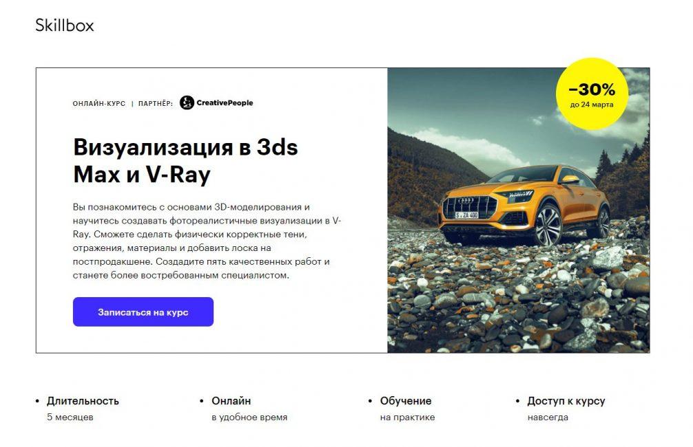 «Визуализация в 3ds Max и V-Ray» от Skillbox
