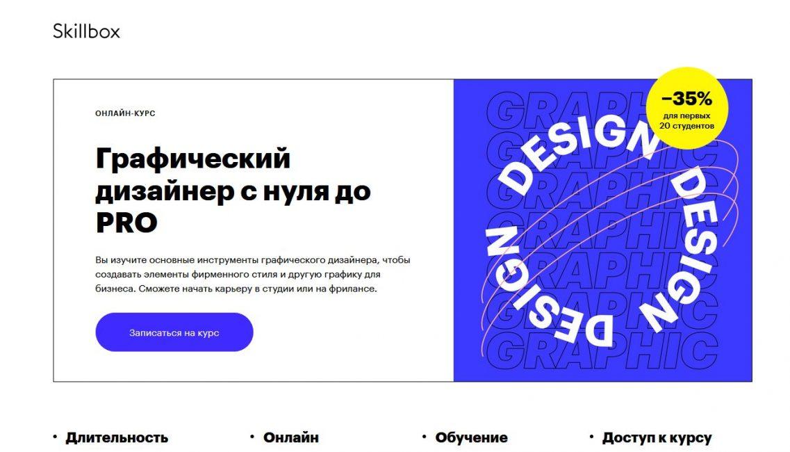 Графический дизайнер с нуля до PRO от Skillbox