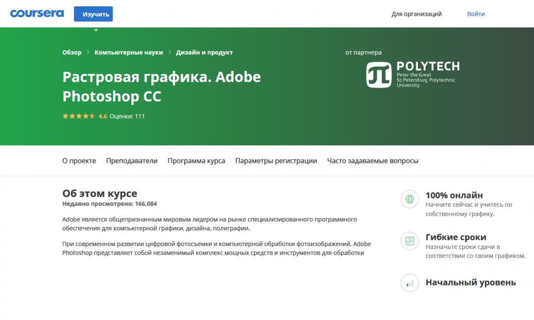 Растровая графика. Adobe Photoshop CC от Coursera