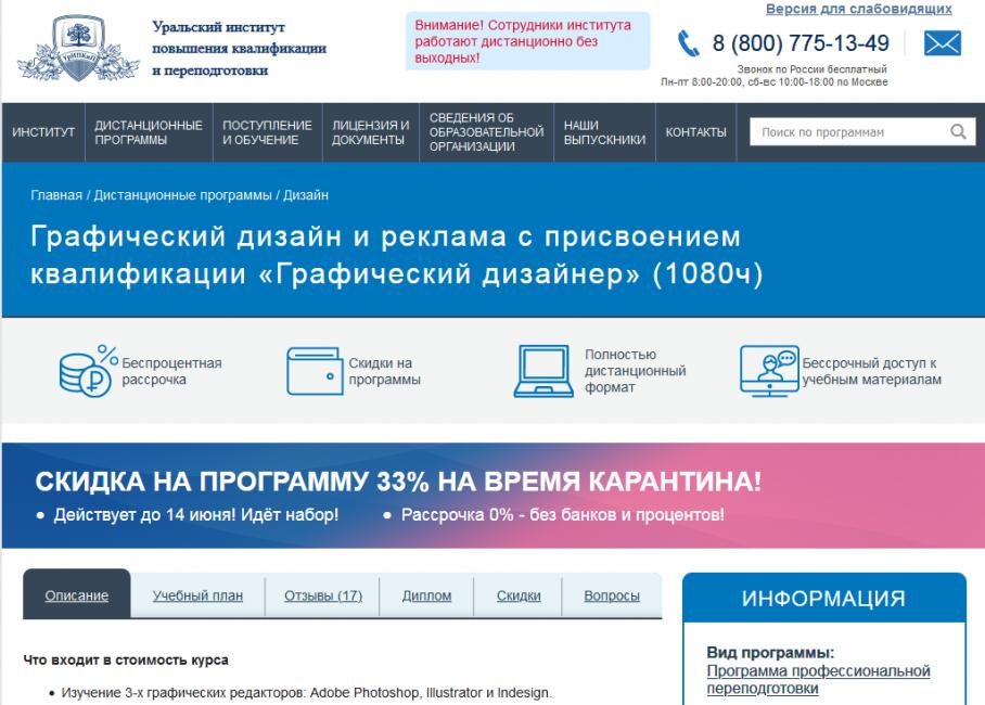 Графический дизайнер от Уральского ИПК