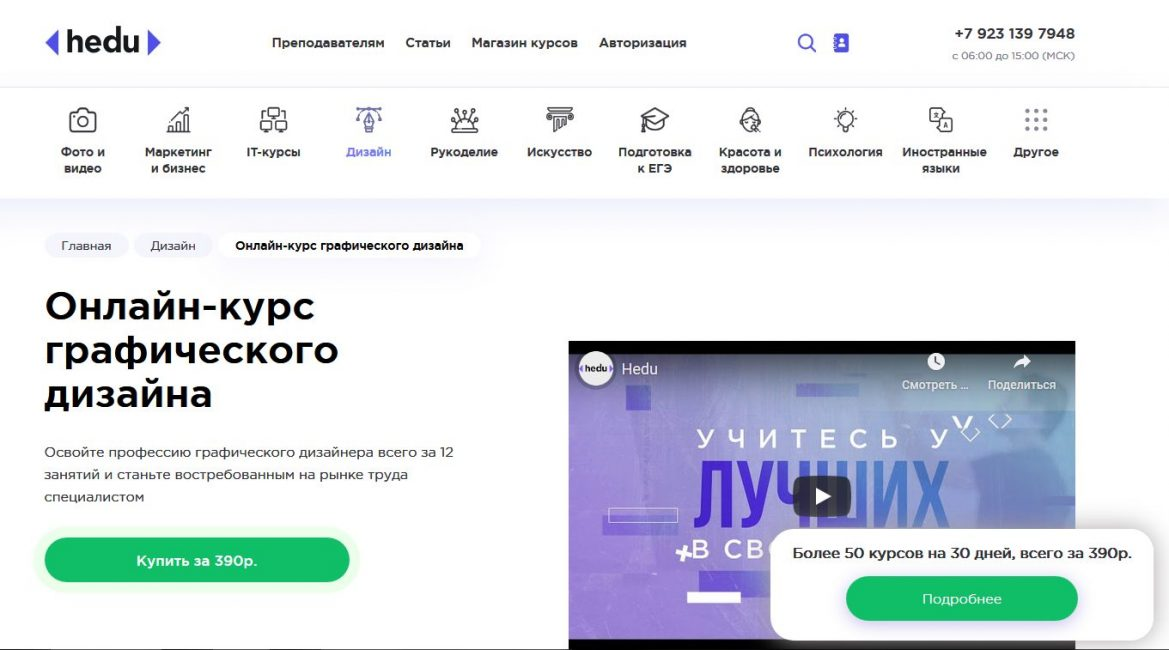Онлайн-курс графического дизайна от Hedu