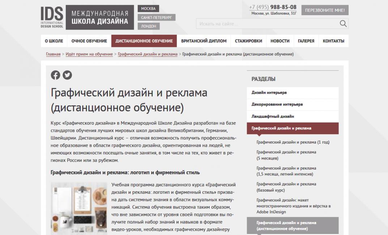 Графический дизайн и реклама от International Design School