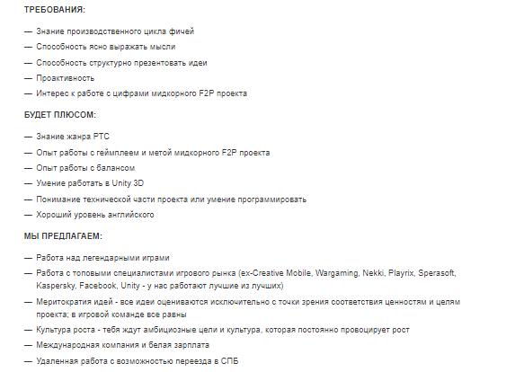 пример требований и условий работы для уровня Junior с сайта HeadHunter