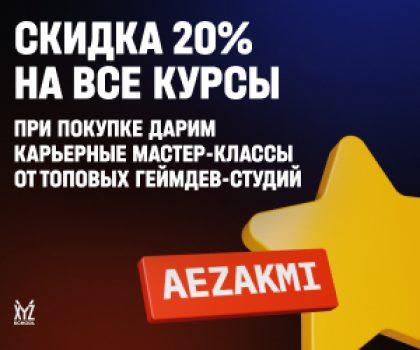 Скидка 20% и Карьерный чит от school-xyz.com