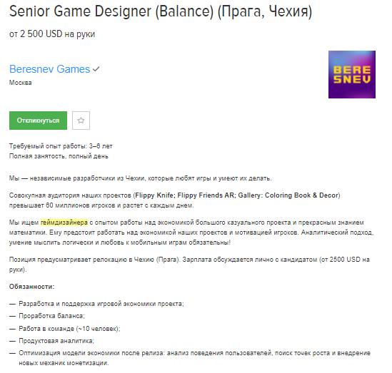 примеров вакансий для опытных игровых дизайнеров