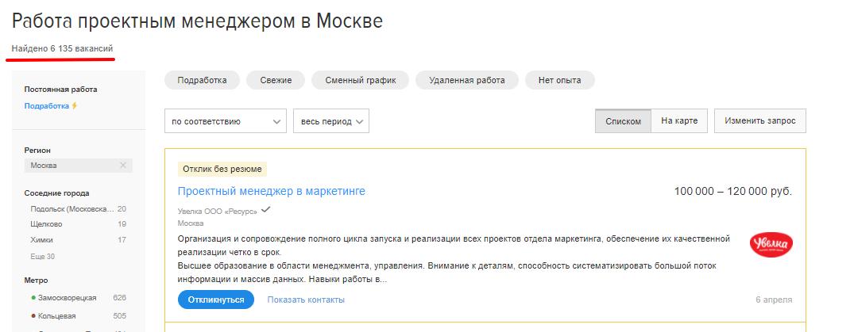 В России эта должность также является востребованной и имеет хорошие перспективы. На момент написания статьи, на сайте HH.ru было открыто более 6 тыс. вакансий только в Москве