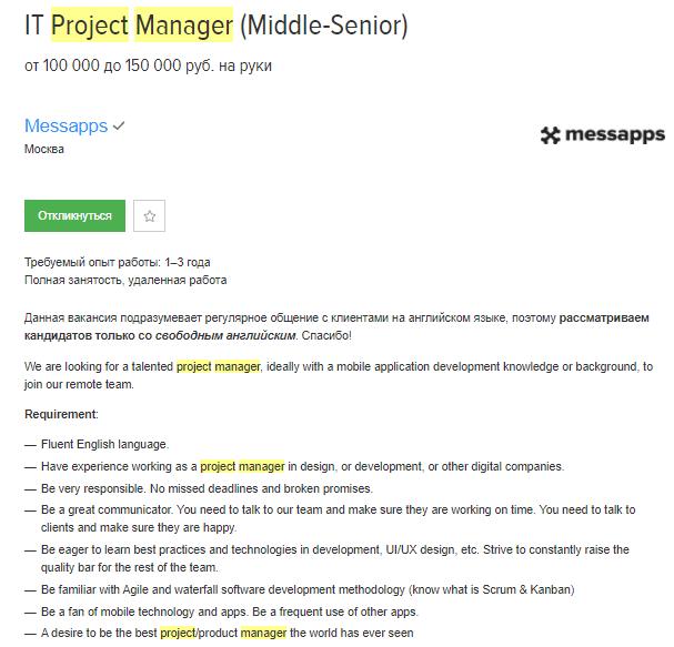 Какие навыки работодатели ожидают от специалистов Middle уровня (в том числе предполагается, что вы сможете понять вакансию на английском языке)