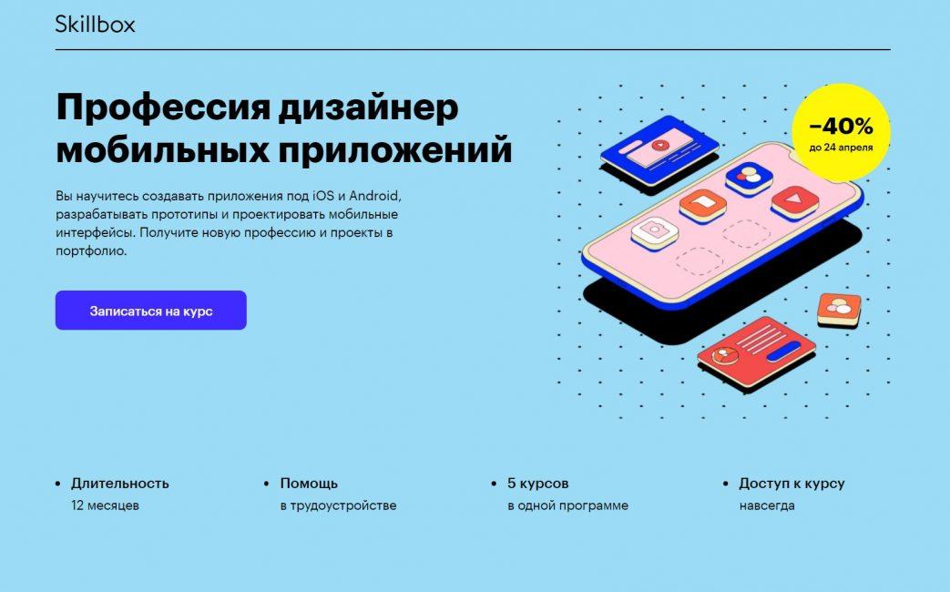 Профессия дизайнер мобильных приложений