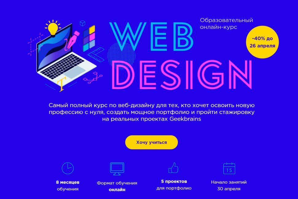 Web Design от GeekBrains