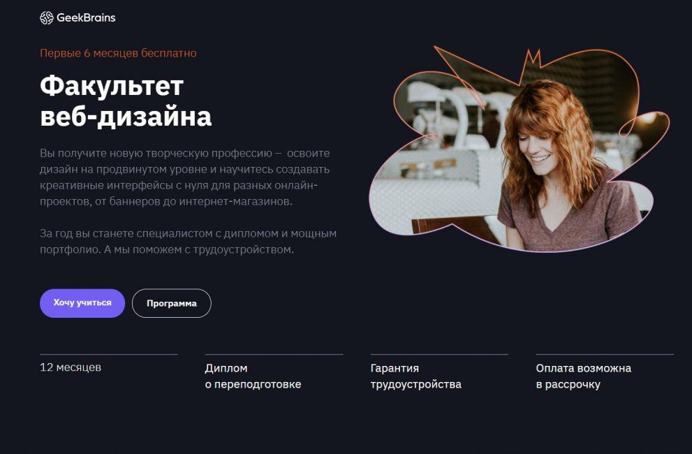 Факультет веб-дизайна от GeekBrains