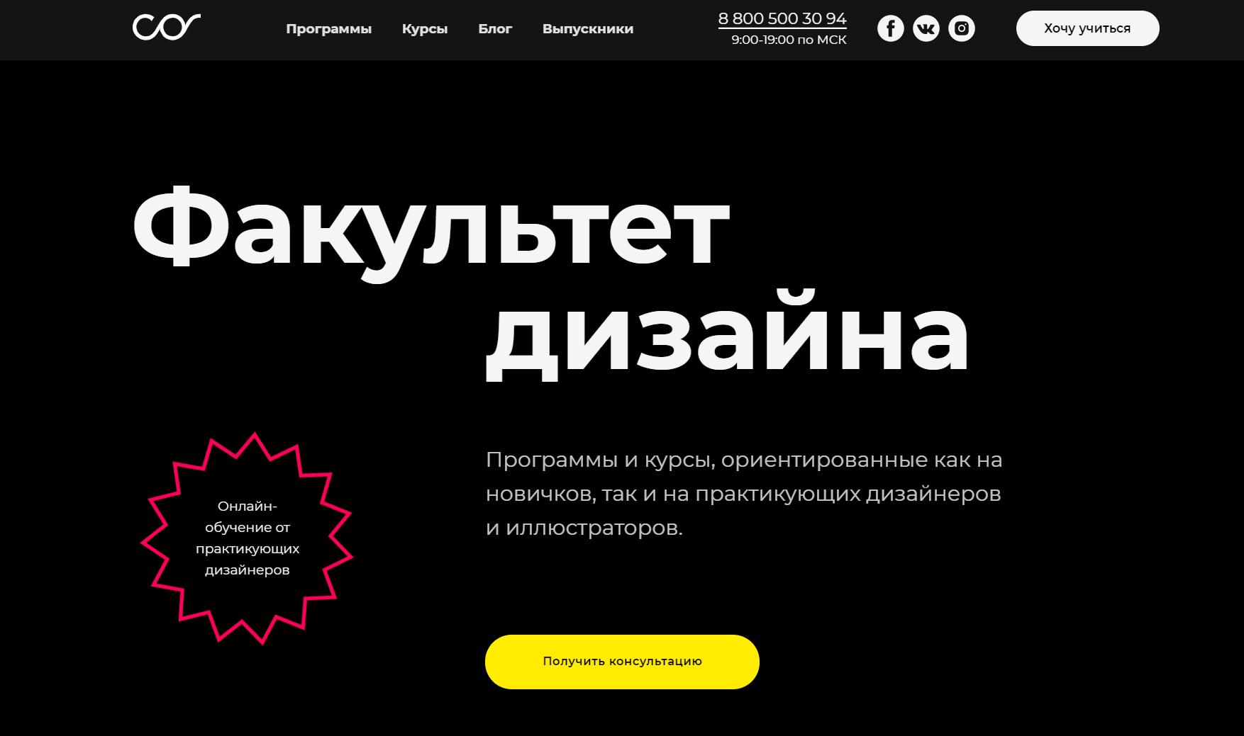 Обучение Веб дизайну | ТОП-15 Лучших курсов — Включая Бесплатные