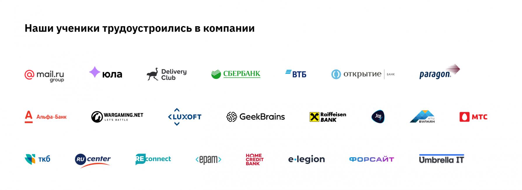 партнеры GeekBrains