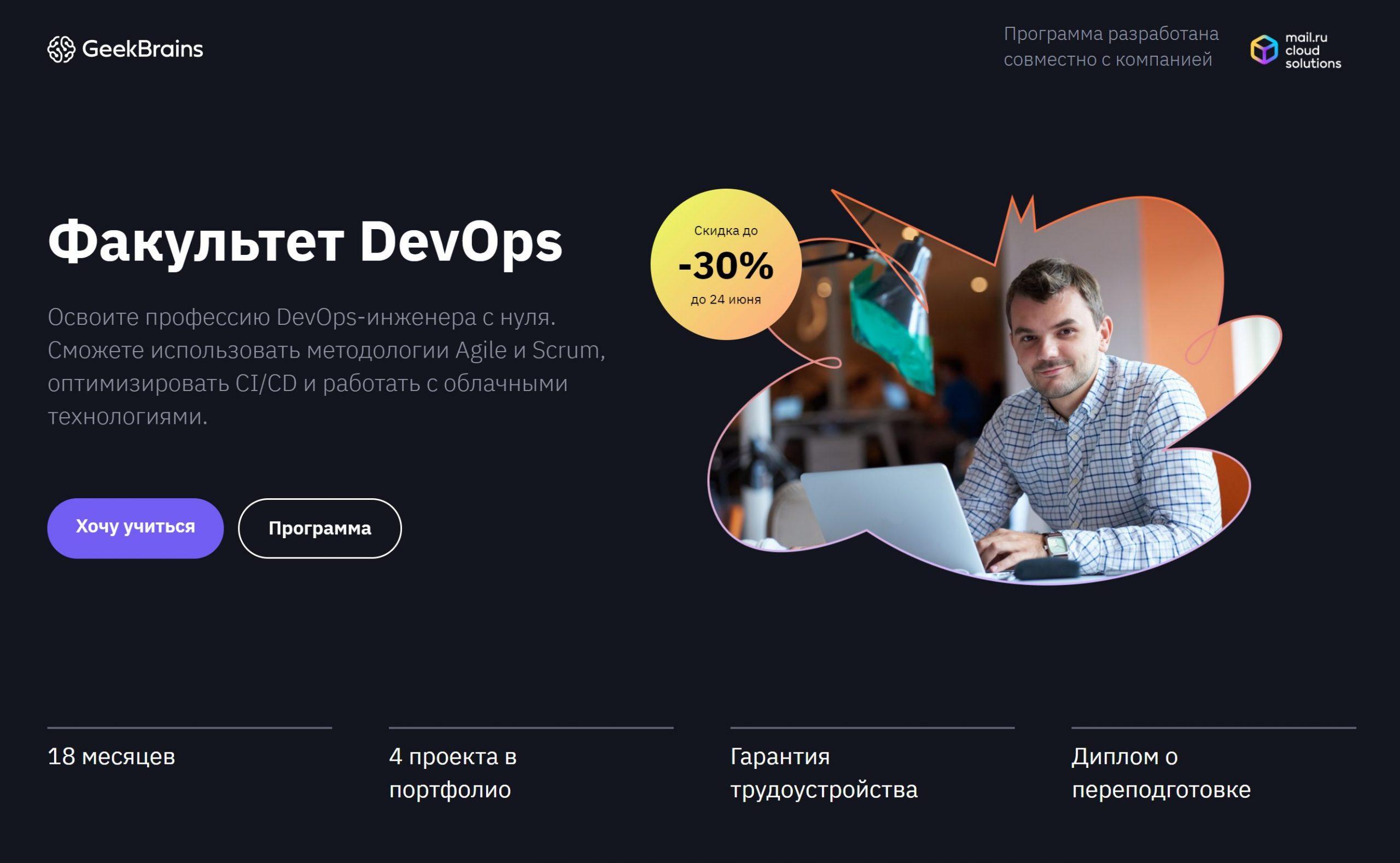 Обучение DevOps-Инженера с нуля   ТОП-27 Лучших онлайн курсов — Включая Бесплатные