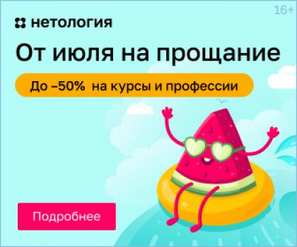 📢️🎂 От июля на прощание - Скидки до –50% на курсы и профессии Нетологии