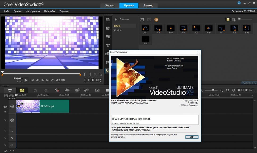 Сorel VideoStudio Ultimate