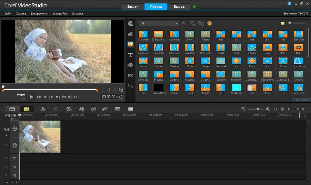 Сorel VideoStudio Pro