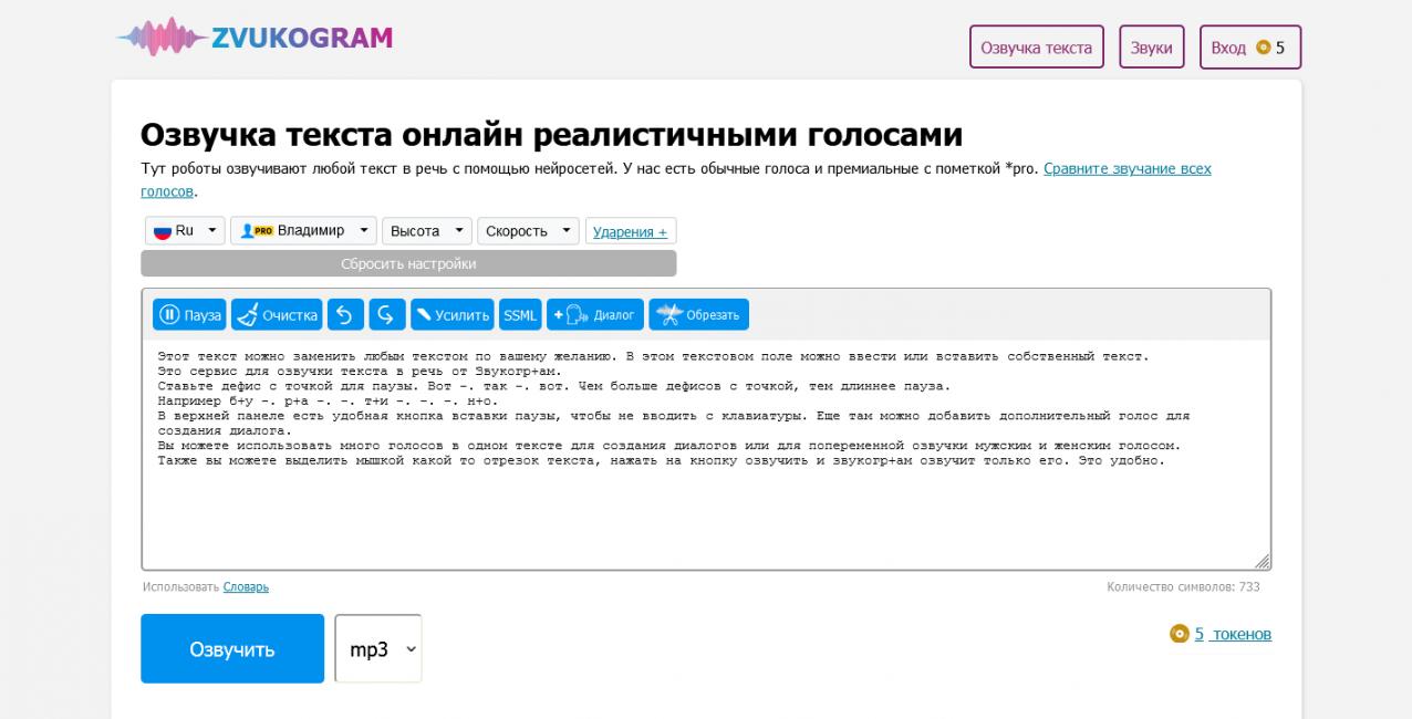 Для работы с платформой потребуется только актуальная версия браузера. Более ничего для того, чтобы прочитать текст голосом не требуется