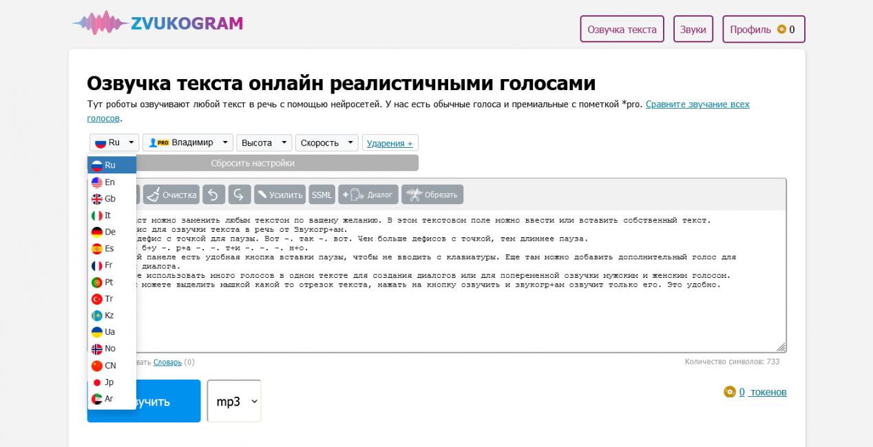 Помимо русского языка для озвучки доступны ещё 14 вариантов