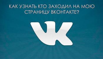 Как в ВКонтакте посмотреть, кто заходил на твою страницу: Простые методы