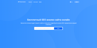 Sitechecker: ультимативный инструмент для продвижения и поддержки сайта