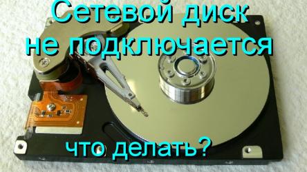 Сетевой диск не подключается: Решение проблемы для разных систем Windows 7/10, MacOS, Linux | 2019