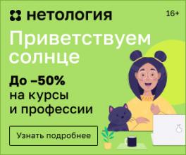 📢️🎂 Весна=действия Скидки до -50% на курсы Нетологии