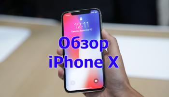 Икс-Яблоко: Обзор iPhone X +Отзывы пользователей