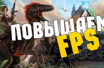 Как увеличить FPS в играх: Проверенные способы   2019