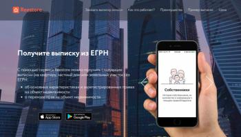 Обзор мобильного приложения Reestore — получите выписку из ЕГРН